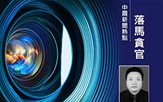 甘肅省讀者出版集團有限公司(簡稱讀者集團)前黨委書記、董事長王永生被逮捕。(大紀元合成)