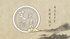 《笑谈风云》第一集 风云莫测(4)