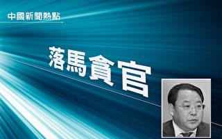 遼寧東港兩任書記被雙開 均涉黑惡勢力