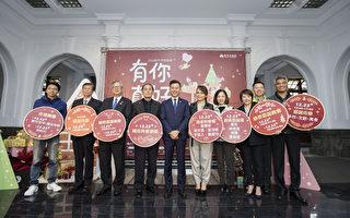 新竹市感恩季表扬城市英雄 耶诞演唱会卡司坚强