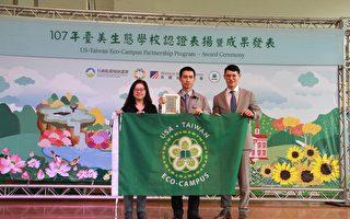後龍鎮大山國小 取得臺美生態學校綠旗認證