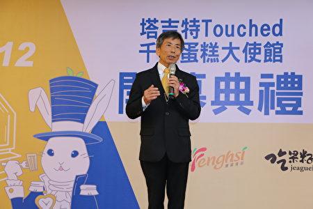 董事长廖宪平开幕致词)