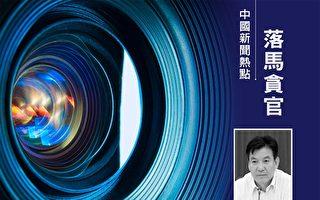 中共湖南省湘潭市委原书记陈三新一审以受贿罪被判处有期徒刑11年。