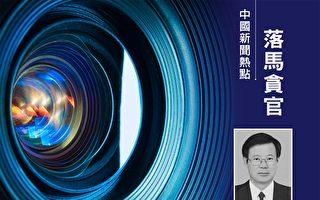 甘肃省人大常委会前副主任李建华被撤职