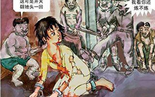 中共惨绝人寰的性迫害(1)轮奸