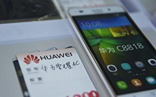 业界:华为手机今年出货量或降24%