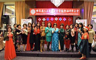 世华女企管温哥华分会举办迎新送旧暨庆生晚宴,陈滢如连任两届会长