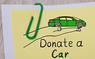捐車新唐人,愛車好去處!