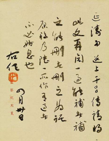 「落紙起雲煙」于右任、劉延濤書畫紀念展