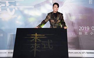 张信哲明年4月台北开唱 刘嘉玲清唱祝福