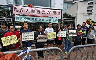 歐盟駐華代表團:中國公民人權往往被剝奪