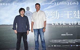 王建民纪录片台北首映 身处低潮民众受激励