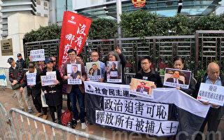 政党抗议中共非法抓捕黄琦母亲