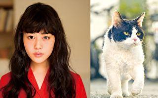 為《旅貓》獻「聲」 高畑充希以貓視角配音
