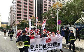 澳门两工会游行争取权益