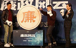 刘青云、张家辉、林嘉欣携手合演《廉政风云》