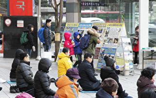 组图:韩国首尔法轮功学员集体炼功传真相