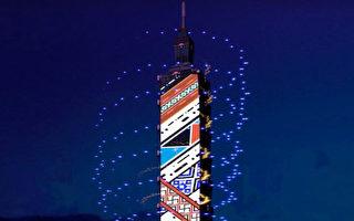台北101跨年烟火结合动画 堪称世界首创