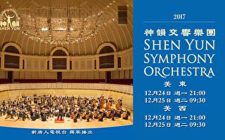 """圣诞及新年期间,12月24日(周一)到1月1日(周二),《新唐人电视台》将独家播出""""2017神韵艺术团交响乐团音乐会""""。"""