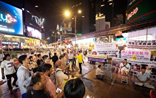 国际人权日 马来西亚首都举行反迫害酷刑展