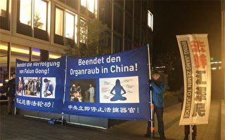 法輪功學員公眾活動受阻 德國警方相助