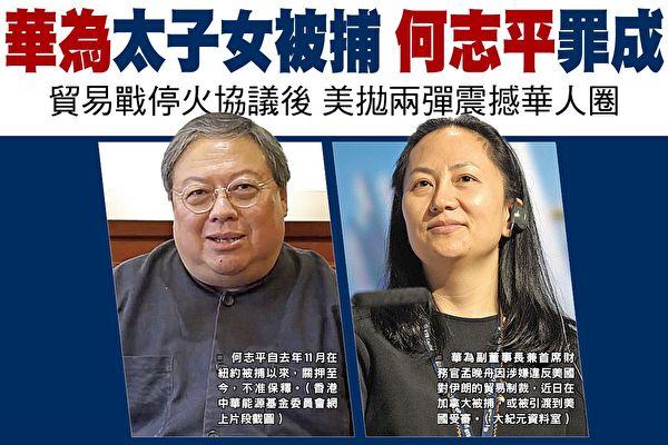 美国舞台两出大戏:孟晚舟被捕与何志平罪成
