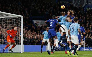 切爾西終結曼城不敗 利物浦躍居英超榜首