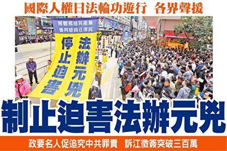 國際人權日香港法輪功反迫害遊行 各界聲援