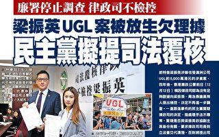 梁振英UGL案被放生 民主黨擬提司法覆核