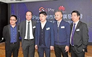 虛擬貨幣CSPay夥華為雲來港發展
