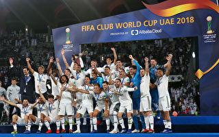 皇馬連續三年奪「世俱盃」冠軍