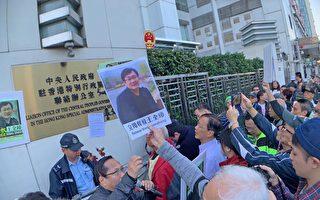 香港多個民團抗議中共祕密審訊王全璋