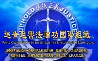 追查国际公告:追查迫害王全璋的责任人