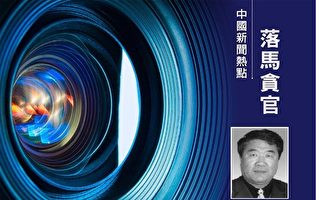近日,山東省人大財政經濟委員會原主任委員劉士合被立案調查。(大紀元合成)