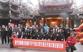 基隆庆安宫捐赠救生艇   强化消防救灾能力