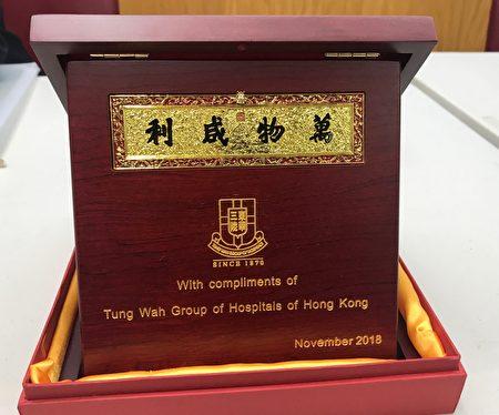 光绪皇帝赐给东华医院的牌匾的复制品。