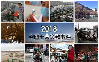 【年終盤點】2018中國十大災難事件