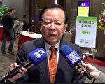 华为事件对台湾是警讯,前财政部长颜庆章认为,台湾应该提醒企业做好防范。(新唐人电视台提供)