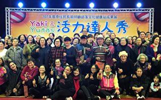 宜县原住民长期照顾 部落文化健康站成果展