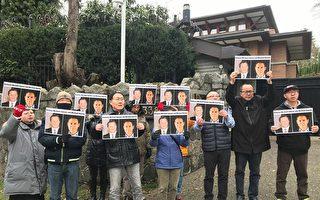 溫哥華華人抗議中共報復抓捕加拿大公民
