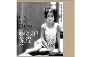 银娜的旅程:一个中国小女孩在纳粹德国的故事