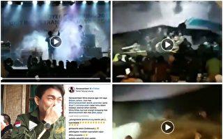 印尼海啸 流行乐队演唱会舞台顷刻坍塌