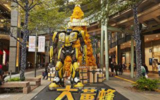 《大黄蜂》与黄色圣诞树 在北市信义区展出