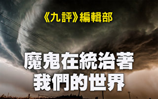 魔鬼在统治着我们的世界(26):全球野心(上)