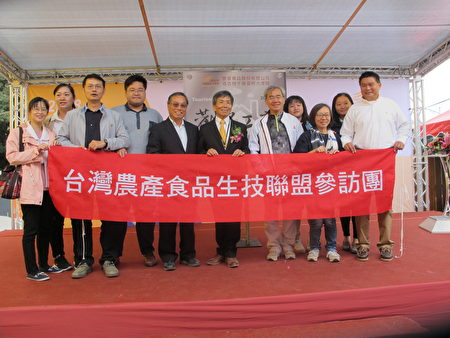 台湾农产食品生技联盟参访团也参与盛会。