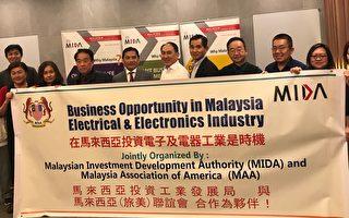 大馬投資發展局 招攬海外華人投資