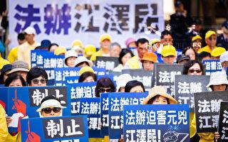 雙城論壇20日登場 法輪功學員籲停止迫害