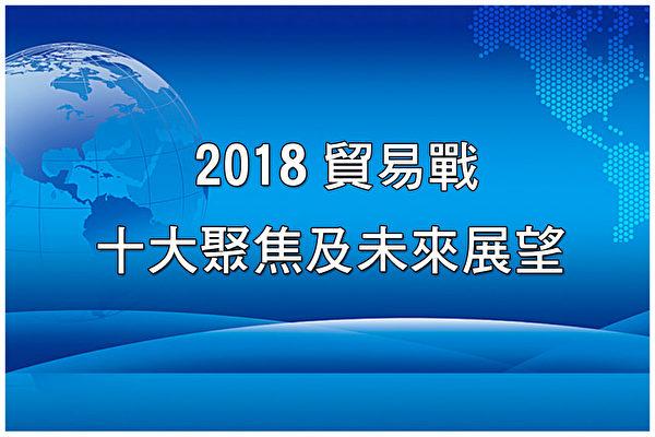 【年終回顧】貿易戰十大聚焦及未來展望(上)