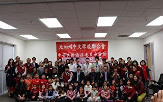 北加州中文学校联合会举办成语故事竞赛暨颁奖典礼