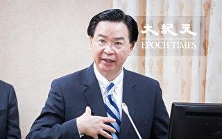 避免遭矮化 吳釗燮:以中華民國或中華民國台灣參與國際